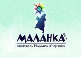 Маланка-FEST у Чернівцях (1 день)