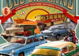 """Фестиваль """"Old CAR Land""""  + Радомишльський Замок та Папірня (1 день)"""