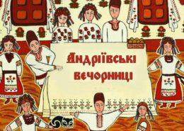 Древній Київ кличе на Андріївські вечорниці (1 день)