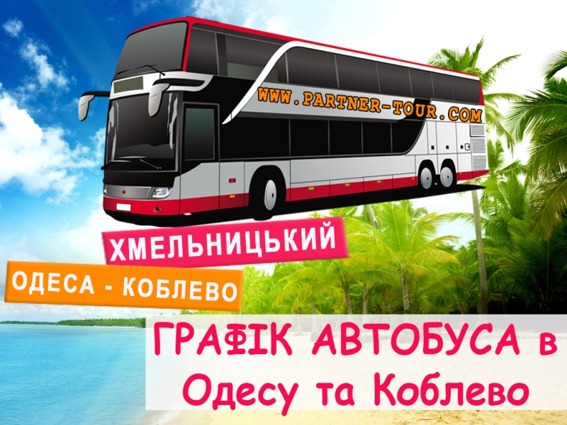 Перевезення на Одесу – Коблево – Хмельницький