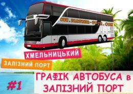 Перевезення на Залізний Порт – Хмельницький #1