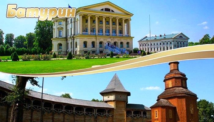 """""""Чернігів + Батурин"""" (2 дні)"""